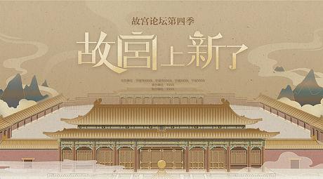 中式古风故宫文创海报-源文件