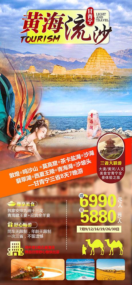 敦煌莫高窟旅游海报-源文件