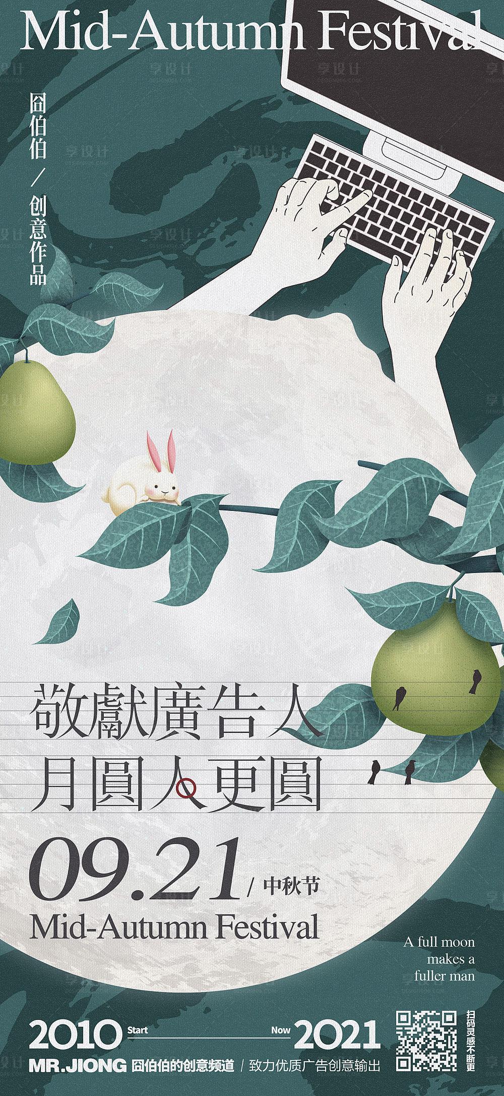 地产插画手绘节气中秋月亮玉兔创意广告-源文件