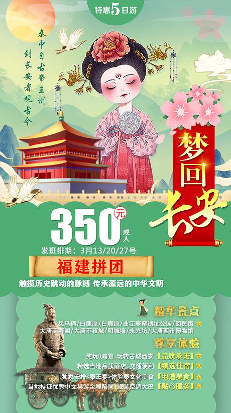 梦回长安旅游海报-源文件