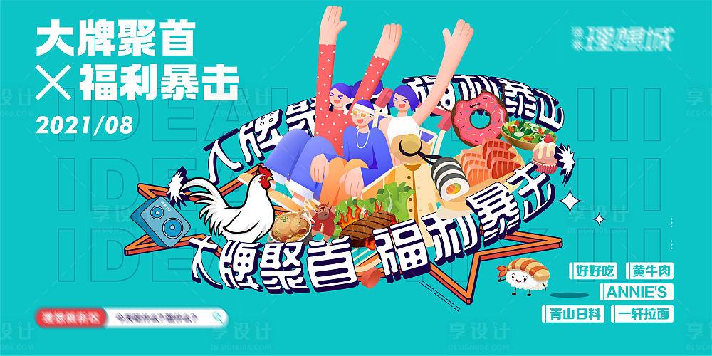 大牌聚首商业餐饮kv-源文件