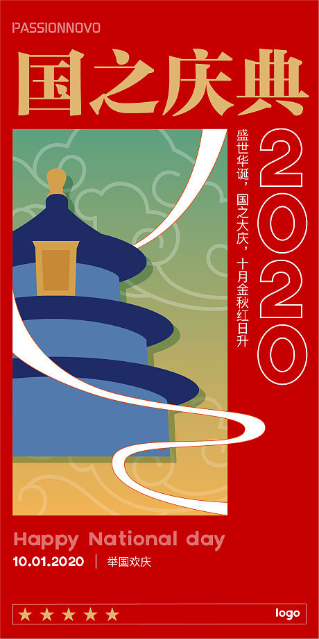 中秋国庆主题创意活动系列海报-源文件