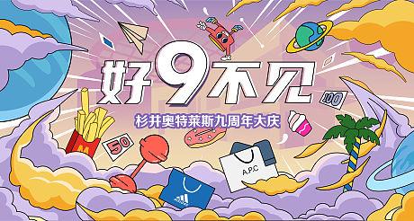 商场周年庆庆典活动海报-源文件