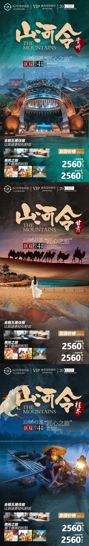 甘肃贵州桂林系列旅游海报-源文件