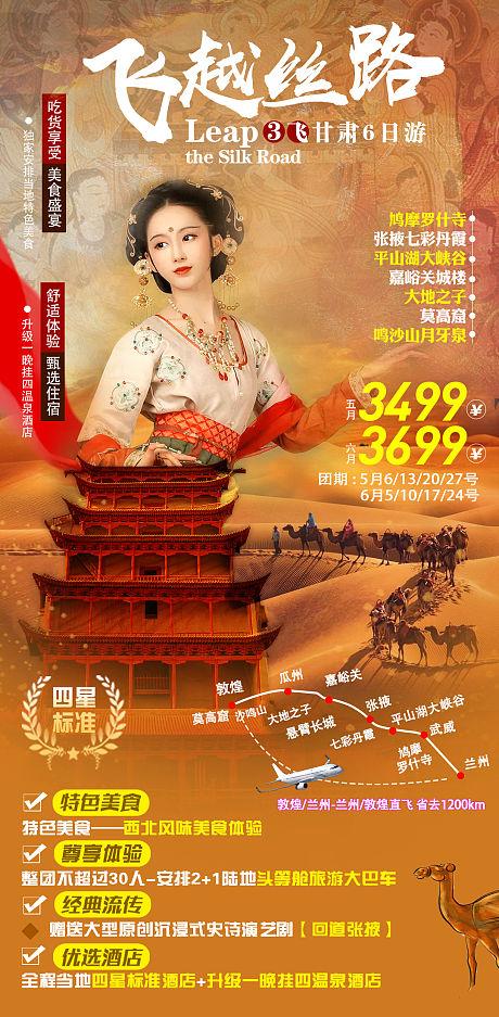 飞跃丝路旅游海报-源文件