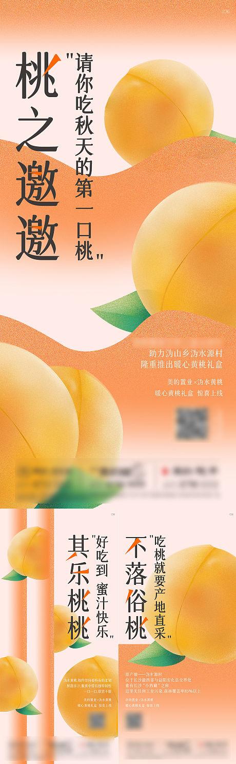 房地产黄桃活动系列海报-源文件
