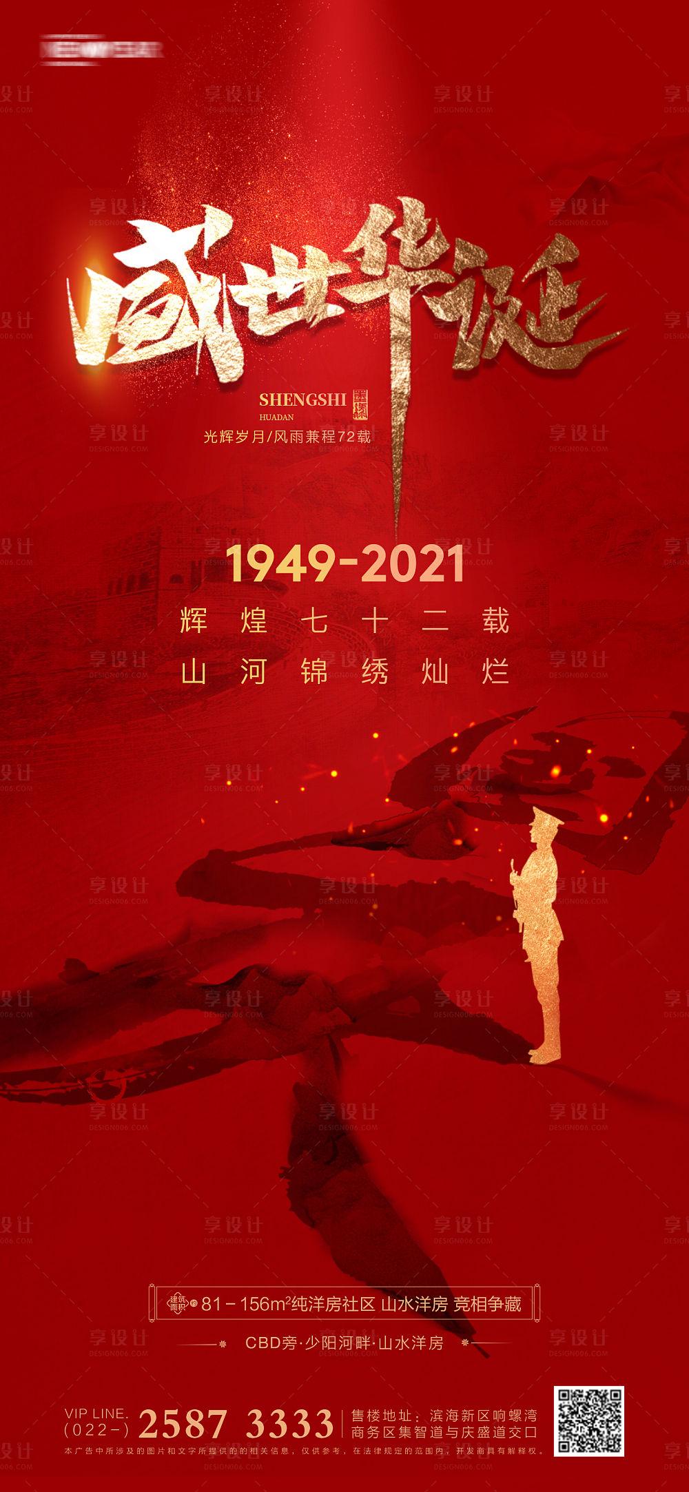 国庆节海报-源文件
