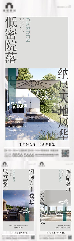 别墅价值点微信海报-源文件